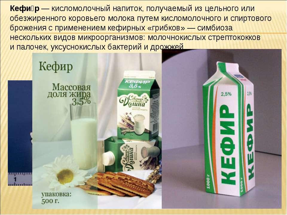 Кефи р— кисломолочный напиток, получаемый из цельного или обезжиренного коро...