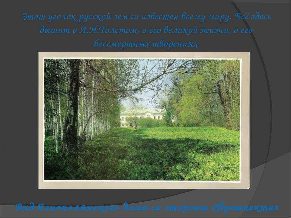 Этот уголок русской земли известен всему миру. Всё здесь дышит о Л.Н.Толстом,...