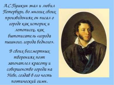А.С.Пушкин знал и любил Петербург, во многих своих произведениях он писал о г...