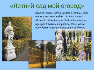 «Летний сад мой огород» Пушкин часто любил гулять в Летнем саду, потому что ж...