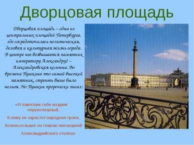 Дворцовая площадь Дворцовая площадь – одна из центральных площадей Петербурга...