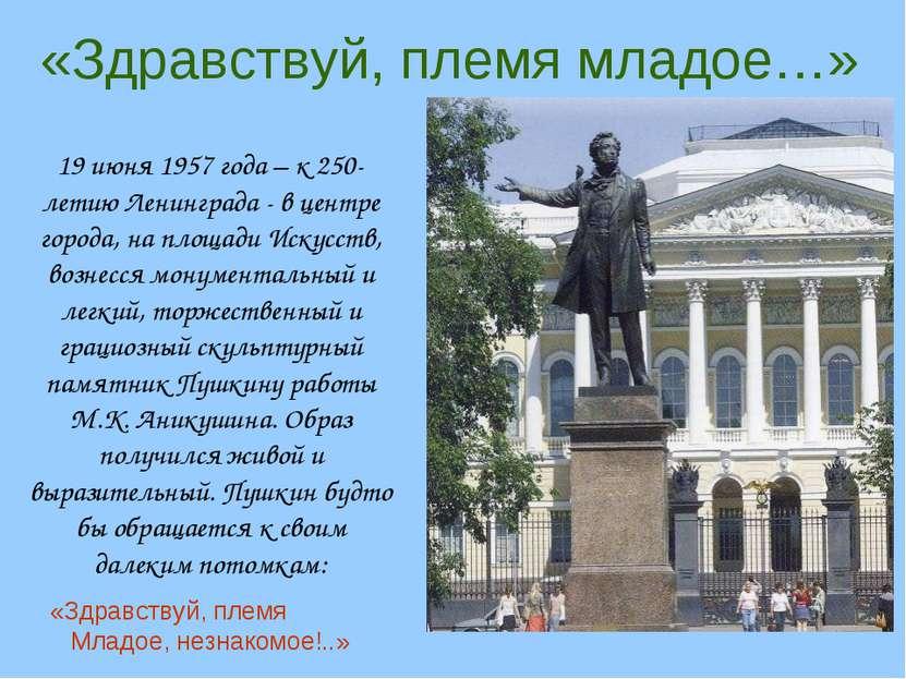«Здравствуй, племя младое…» 19 июня 1957 года – к 250-летию Ленинграда - в це...