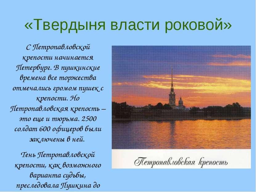 «Твердыня власти роковой» С Петропавловской крепости начинается Петербург. В ...
