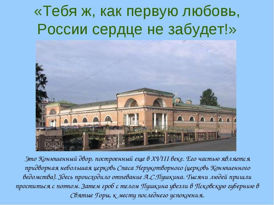 «Тебя ж, как первую любовь, России сердце не забудет!» Это Конюшенный двор, п...