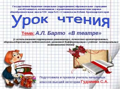 Государственное бюджетное специальное (коррекционное) образовательное учрежде...