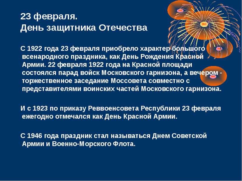 С 1922 года 23 февраля приобрело характер большого всенародного праздника, ка...