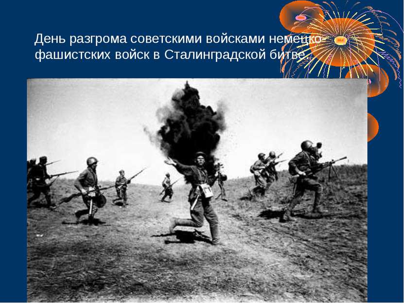 День разгрома советскими войсками немецко-фашистских войск в Сталинградской б...