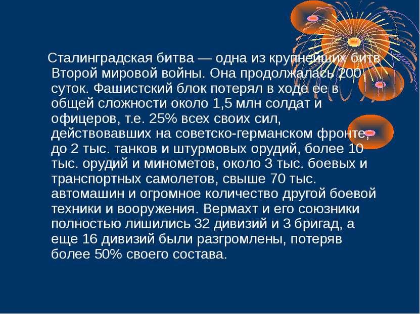 Сталинградская битва — одна из крупнейших битв Второй мировой войны. Она прод...