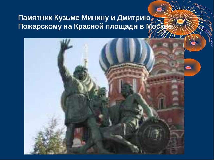 Памятник Кузьме Минину и Дмитрию Пожарскому на Красной площади в Москве.