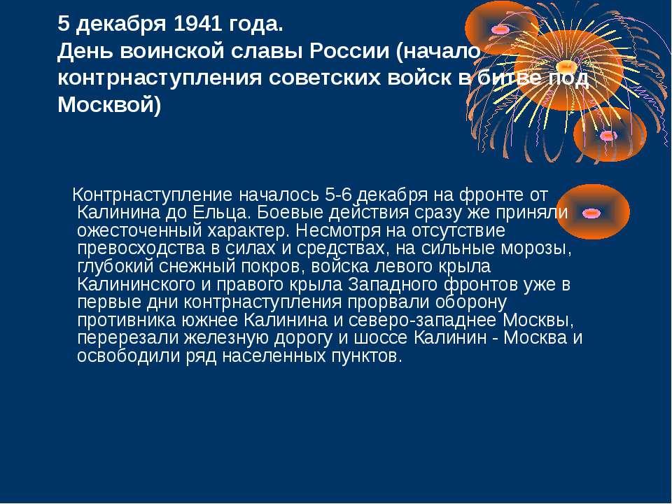 5 декабря 1941 года. День воинской славы России (начало контрнаступления сове...