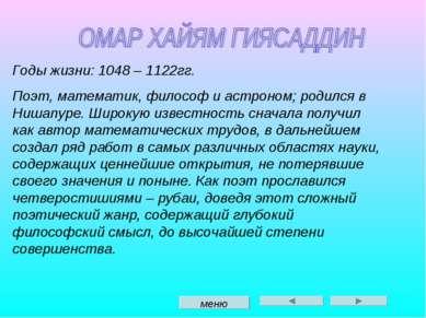 Годы жизни: 1048 – 1122гг. Поэт, математик, философ и астроном; родился в Ниш...