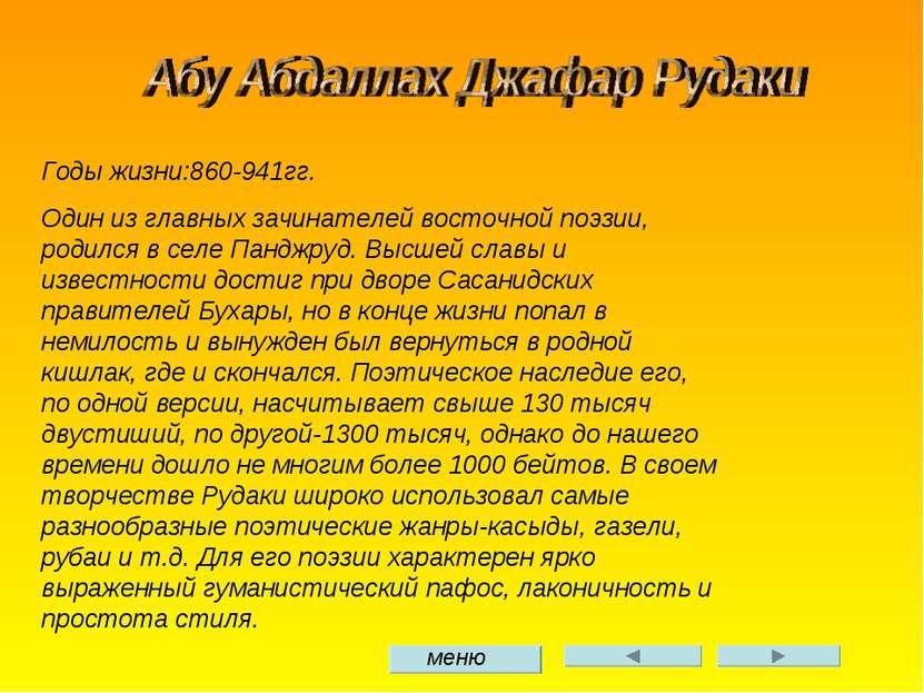 Годы жизни:860-941гг. Один из главных зачинателей восточной поэзии, родился в...
