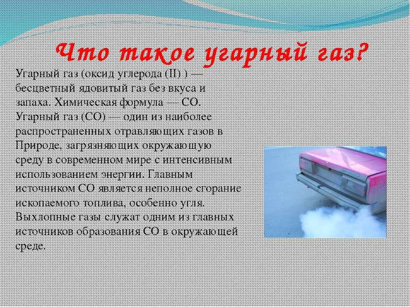 Что такое угарный газ? Угарный газ (оксид углерода (II) ) — бесцветный ядовит...