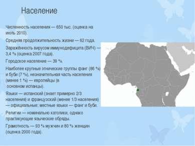 Население Численность населения — 650 тыс. (оценка на июль 2010). Средняя про...