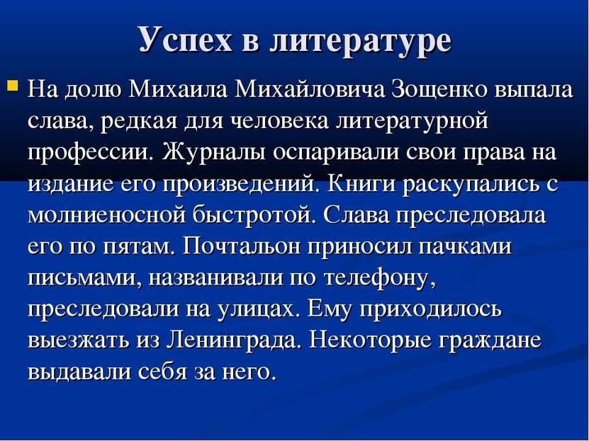 Успех в литературе На долю Михаила Михайловича Зощенко выпала слава, редкая д...