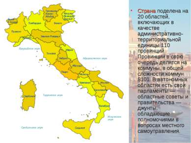 Страна поделена на 20 областей, включающих в качестве административно-террито...