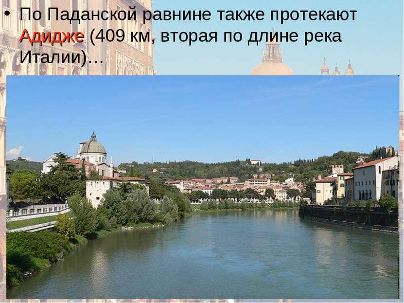 По Паданской равнине также протекают Адидже (409 км, вторая по длине река Ита...