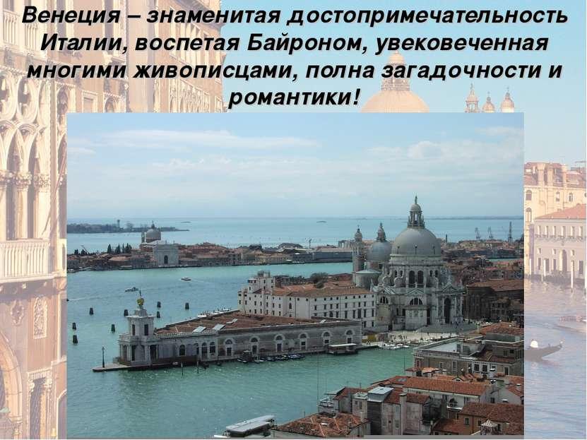Венеция – знаменитая достопримечательность Италии, воспетая Байроном, увекове...