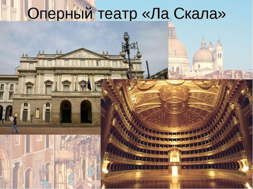 Оперный театр «Ла Скала»