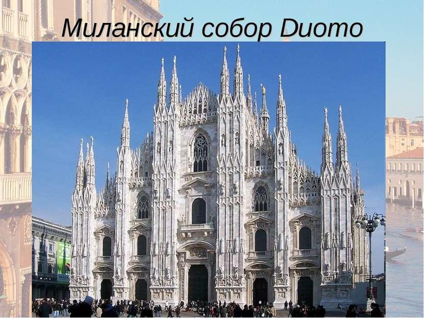Миланский собор Duomo