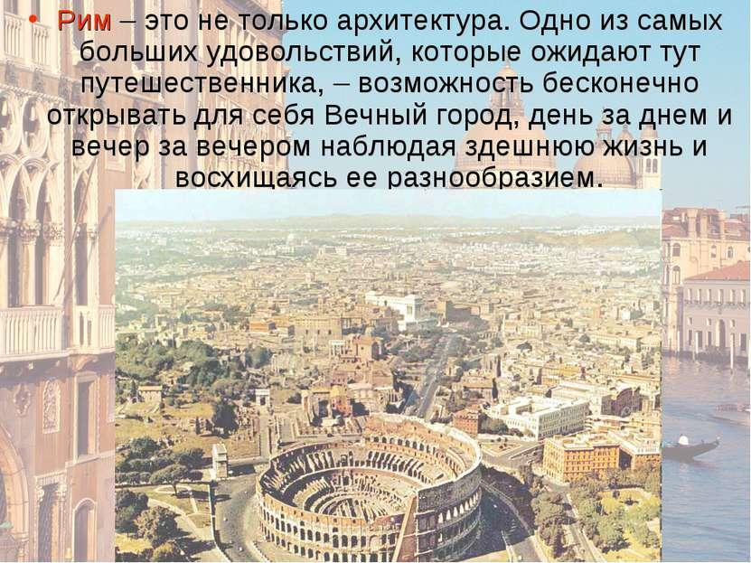 Рим – это не только архитектура. Одно из самых больших удовольствий, которые ...