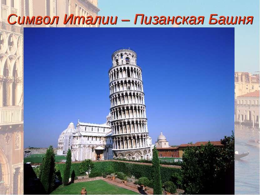 Символ Италии – Пизанская Башня