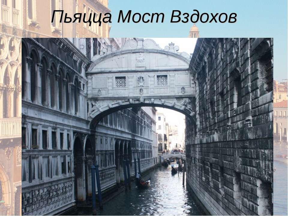 Пьяцца Мост Вздохов