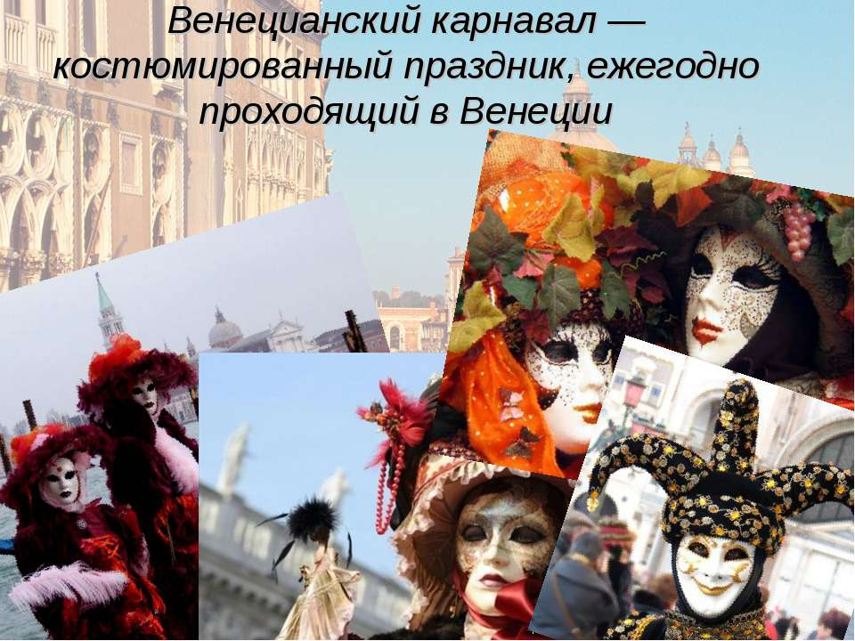 Венецианский карнавал — костюмированный праздник, ежегодно проходящий в Венеции