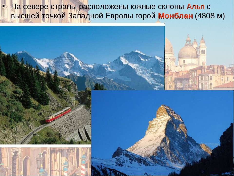 На севере страны расположены южные склоны Альп с высшей точкой Западной Европ...