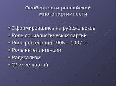 Особенности российской многопартийности Сформировались на рубеже веков Роль с...