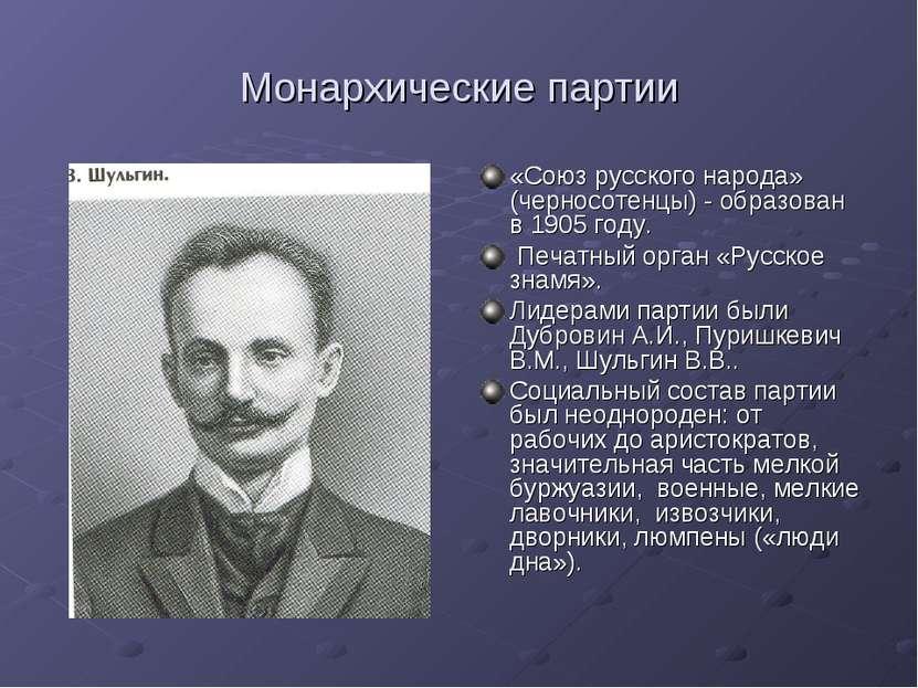Монархические партии «Союз русского народа» (черносотенцы) - образован в 1905...