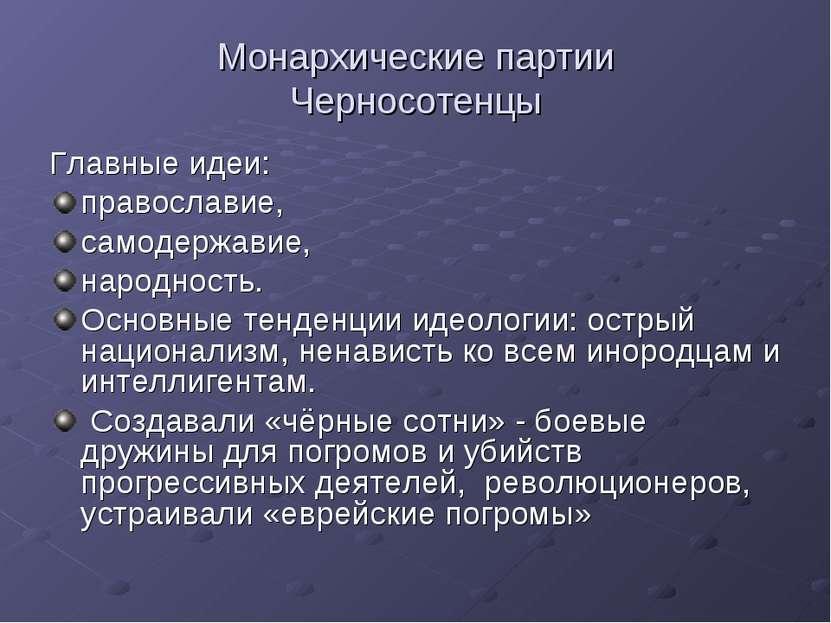 Монархические партии Черносотенцы Главные идеи: православие, самодержавие, на...