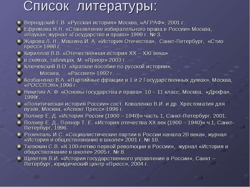 Список литературы: Вернадский Г.В. «Русская история» Москва, «АГРАФ», 2001 г....