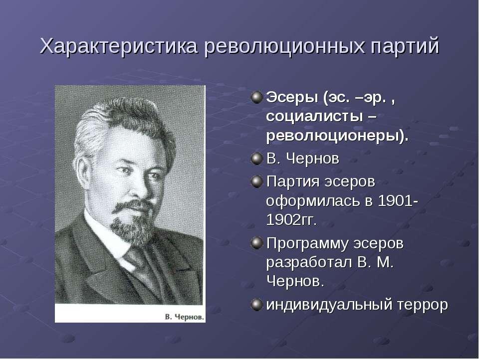 Характеристика революционных партий Эсеры (эс. –эр. , социалисты – революцион...
