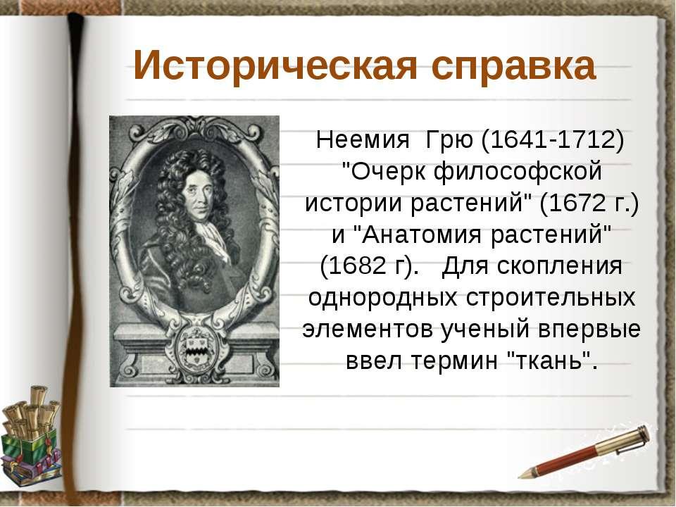 """Историческая справка Неемия Грю (1641-1712) """"Очерк философской истории растен..."""