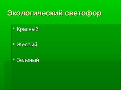 Экологический светофор Красный Желтый Зеленый