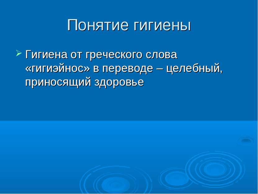 Понятие гигиены Гигиена от греческого слова «гигиэйнос» в переводе – целебный...
