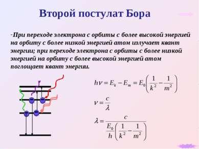 Второй постулат Бора При переходе электрона с орбиты с более высокой энергией...