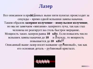 Лазер Все описанное в приведенных выше пяти пунктах происходит за секунды – в...