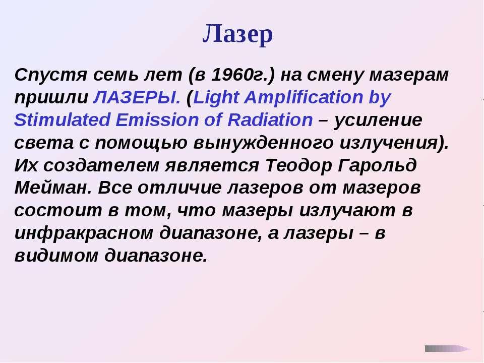 Лазер Спустя семь лет (в 1960г.) на смену мазерам пришли ЛАЗЕРЫ. (Light Ampli...
