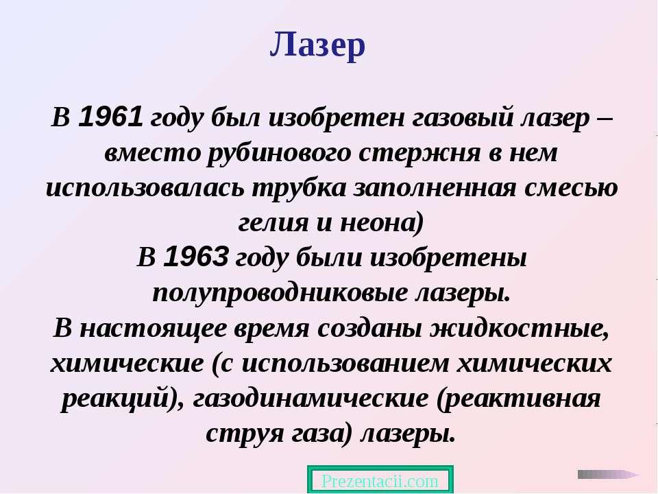 Лазер В 1961 году был изобретен газовый лазер – вместо рубинового стержня в н...