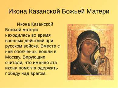 Икона Казанской Божьей Матери Икона Казанской Божьей матери находилась во вре...
