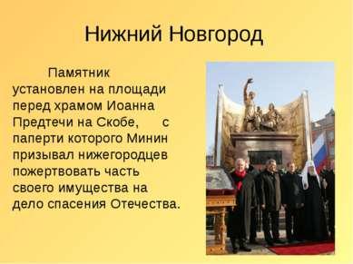 Нижний Новгород Памятник установлен на площади перед храмом Иоанна Предтечи н...