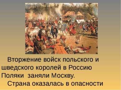 Вторжение войск польского и шведского королей в Россию Поляки заняли Москву. ...
