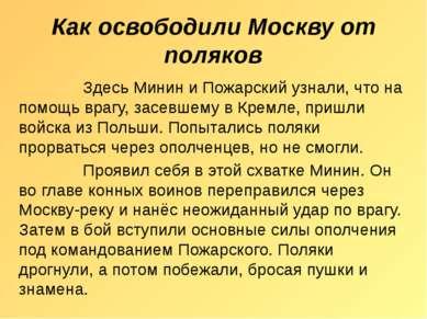 Как освободили Москву от поляков Здесь Минин и Пожарский узнали, что на помощ...