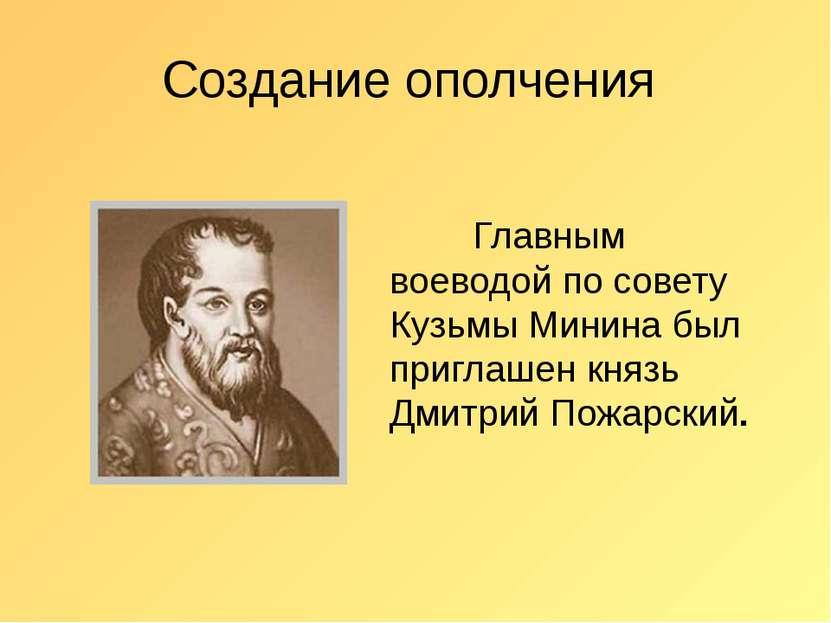 Создание ополчения Главным воеводой по совету Кузьмы Минина был приглашен кня...