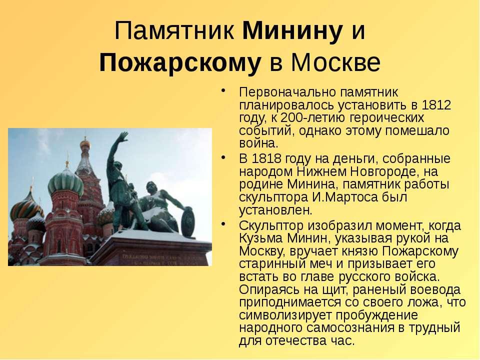 Памятник Минину и Пожарскому в Москве Первоначально памятник планировалось ус...