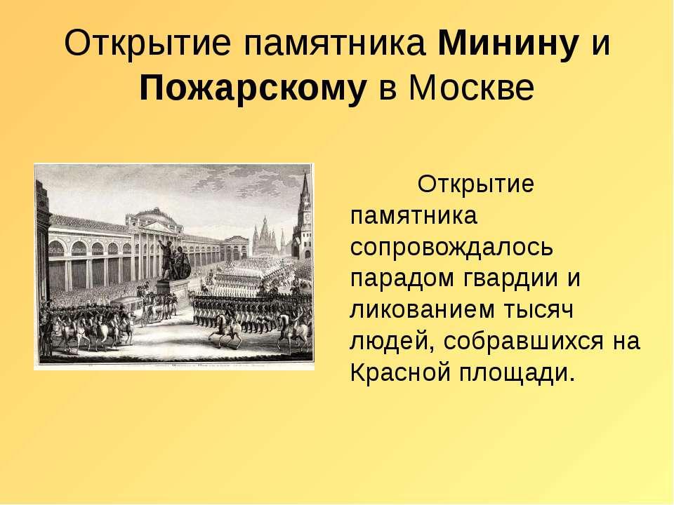 Открытие памятника Минину и Пожарскому в Москве Открытие памятника сопровожда...