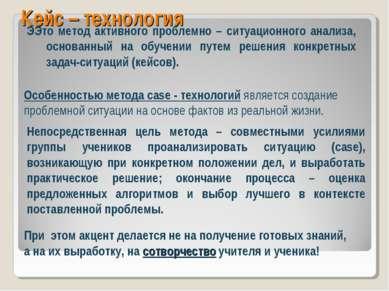 Кейс – технология ЭЭто метод активного проблемно – ситуационного анализа, осн...