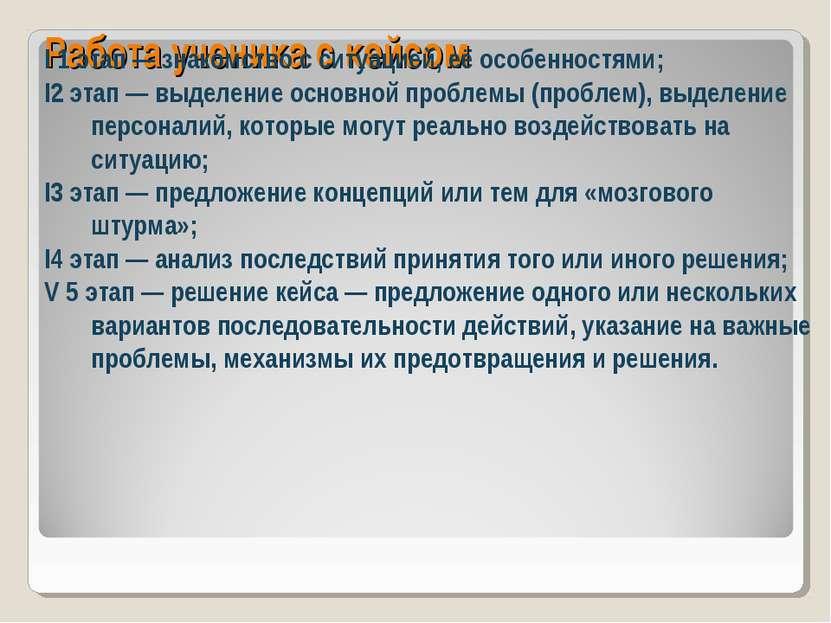 Работа ученика с кейсом I 1 этап — знакомство с ситуацией, её особенностями; ...